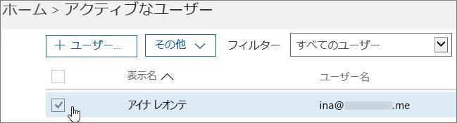 ユーザーを選びます。