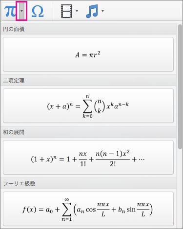 組み込みの数式