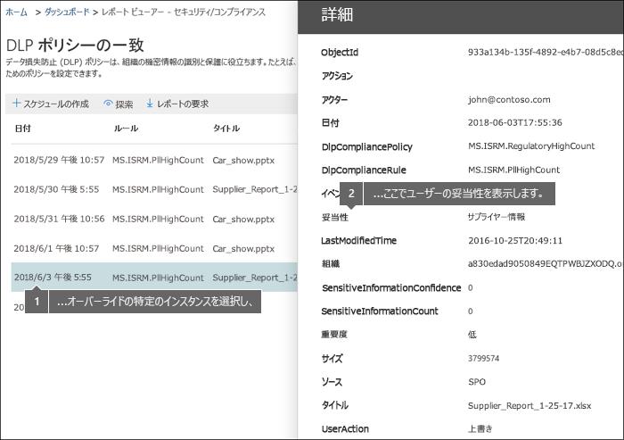 DLP 誤検知、上書きするレポートの詳細のフィールドを配置