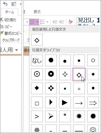 [行頭文字ライブラリ] で行頭文字のスタイルを変更する
