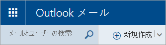 従来の Outlook.com のメールボックスの左上隅のスクリーン ショット