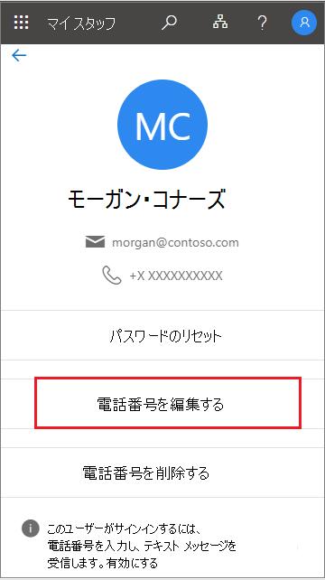 [マイ スタッフ] のユーザー プロファイルから [編集] を選択する