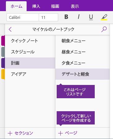 OneNote の [ページの追加] ボタンのスクリーンショット