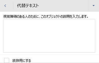 Word for Android 画像の [代替テキスト] ダイアログボックス