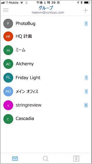 Groups モバイル アプリのホーム画面