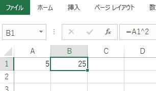 隣接するセルに 2 乗の結果が表示されます。