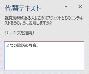 Word for Windows の代替テキストが低品質の例です。