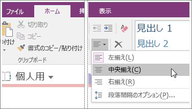 OneNote 2016 の [段落の配置] ボタンのスクリーンショット