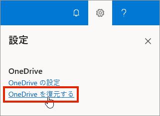 [元に戻す] が強調表示された状態での OneDrive for Business オンラインの設定メニュー