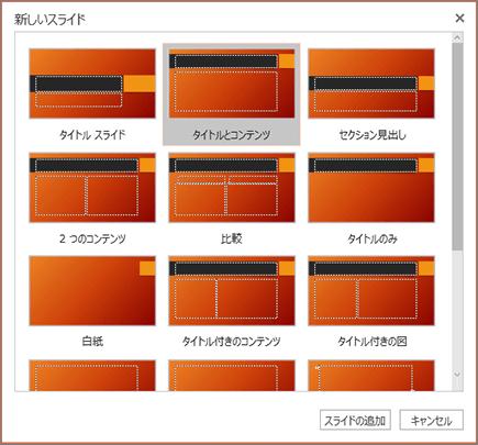 スライドの追加
