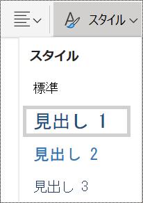 OneNote Online の見出しスタイルのオプション。