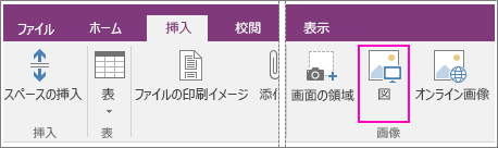 OneNote 2016 の [画像の挿入] ボタンのスクリーンショット