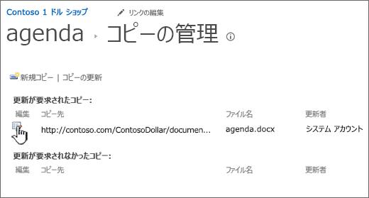 ファイルの管理] ウィンドウで編集] をクリックします。