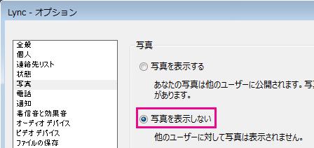 [写真を表示しない] が選択された [写真] オプション ウィンドウの一部のスクリーンショット