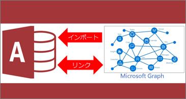 Access のロゴと矢印が間にあるグラフ
