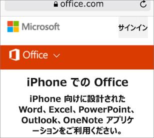 Office.com にアクセスします。