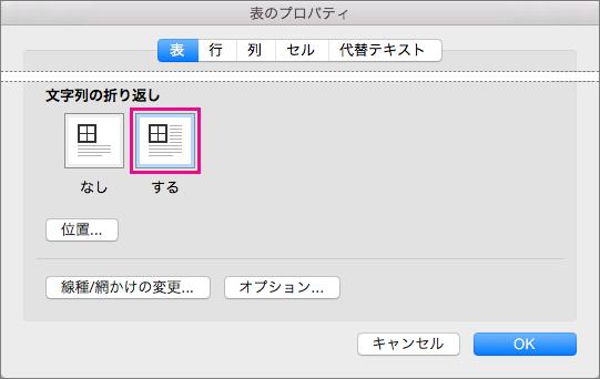 [する] をクリックして、選択した表の周りで文字列を折り返します。