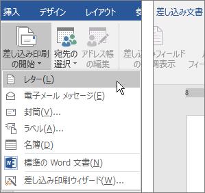 Word の [差し込み印刷] タブで [差し込み印刷の開始] を選択し、オプションを選択します。