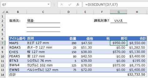 カスタム関数を使用した注文書の例