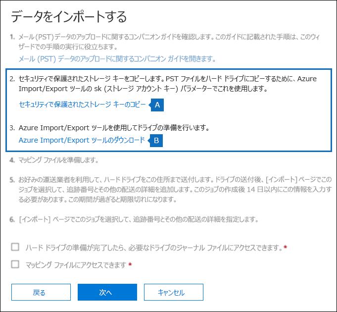 セキュリティで保護されたストレージ キーをコピーし、[データのインポート] ページで Azure Import/Export ツールをダウンロードする