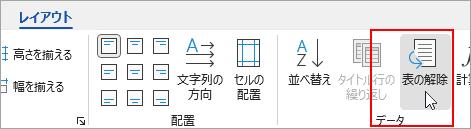[テキストに変換] オプションが、[表ツール] の [レイアウト] タブで強調表示されています。