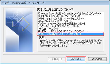 [他のプログラムまたはファイルからのインポート] をクリックし、[次へ] をクリックします。
