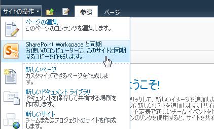 このオプションを選び、SharePoint サイトをローカルなコンピューターに同期する