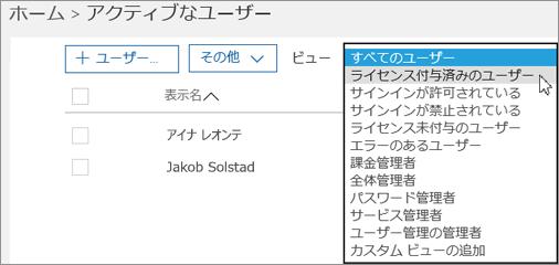 ドロップダウン ボックスを選び、ユーザーのリストをフィルター処理します。