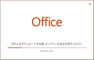 Office アプリのインストールの進捗状況