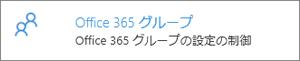 Office 365 グループ