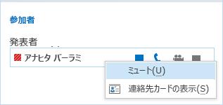 個別のユーザーのミュート