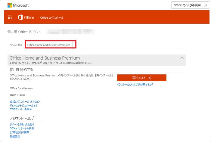 Office Premium を再インストールできる [Office Premium] タブを示す