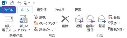 Outlook デスクトップ リボンはこのように見えます。