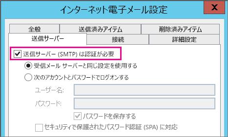 [送信サーバーは認証が必要] を選択します。