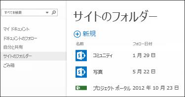 フォローしている SharePoint Online サイトのリストを表示するには、Office 365 のクイック アクション バーで [サイト フォルダー] を選びます。