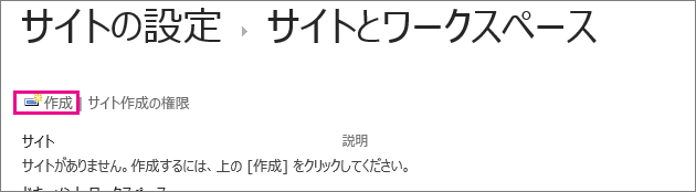 [サイトとワークスペース] ダイアログ ボックスのサイトの作成リンク