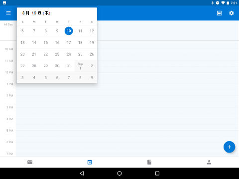 [予定表] ビューの日付の変更
