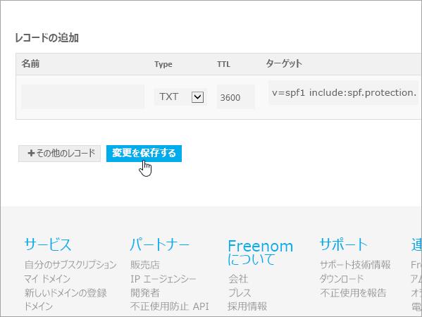 Freenom - SPF の [TXT] レコード - [Save Changes]_C3_201753015215