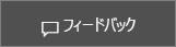 スクリーンショット:ビジネス センターのフィードバック ウィジェットをクリックすると、フィードバックを送信することができます。