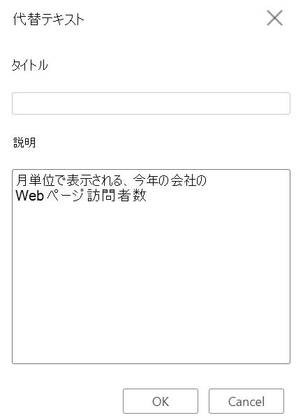 Web 用 Word の [表の代替テキスト] ダイアログ ボックス。