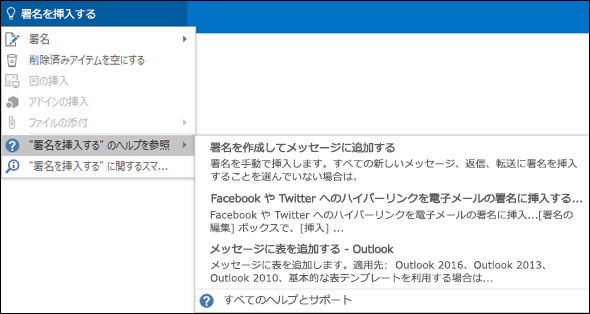 Outlook の操作アシスタントのボックスに実行したい作業を入力すると、操作アシスタントがお手伝いします