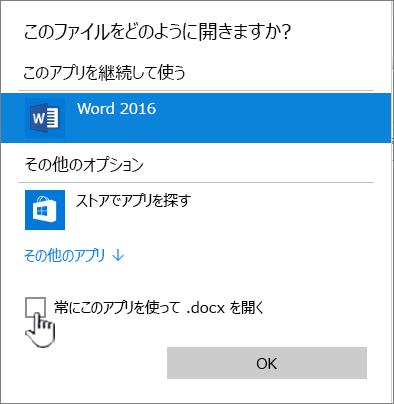 Windows の [プログラムから開く] ダイアログ ボックス