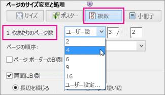 ページのサイズ変更と処理