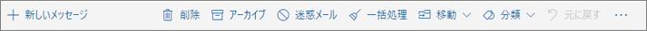 閲覧ウィンドウに表示されるコマンド バーのスクリーンショット。[削除]、[アーカイブ]、[移動] など、よく使われる操作オプションが含まれています。