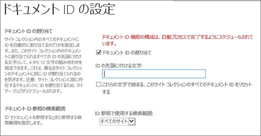 [ドキュメント ID の設定] ページの [ドキュメント ID の割り当て]