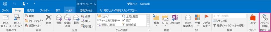 [メッセージを翻訳] ボタンが強調表示された Outlook 2016 のリボン