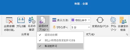 Outlook で転送オプションを許可する