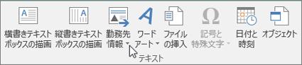 Publisher 勤務先情報