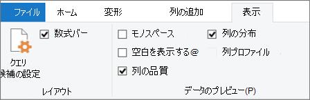 Power Query Editor リボンの [表示] タブのデータ プロファイリング オプション