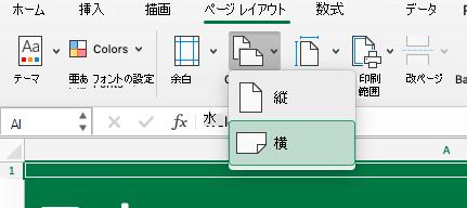 新しい印刷設定の表示